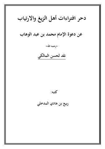 دحر افتراءات أهل الزيغ والارتياب عن دعوة محمد بن عبدالوهاب By Hussein Abusamra Issuu