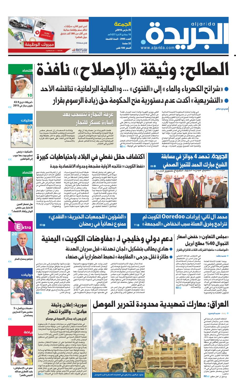 83df9c0d1 عدد الجريدة 25 مارس 2016 by Aljarida Newspaper - issuu