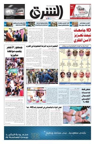 be89c0299 صحيفة الشرق - العدد 1160 - نسخة جدة by صحيفة الشرق السعودية - issuu