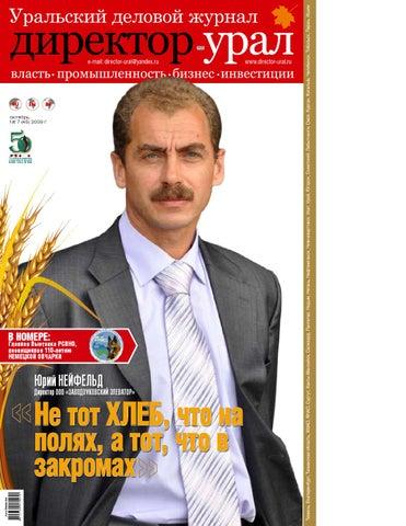Оно заводоуковский элеватор сайт набережночелнинский элеватор официальный сайт