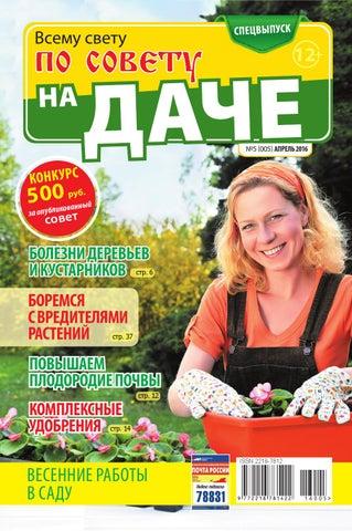 Журналы для садоводов и подать туда рекламу бесплатнов новосибирске google adwords типичные ошибки