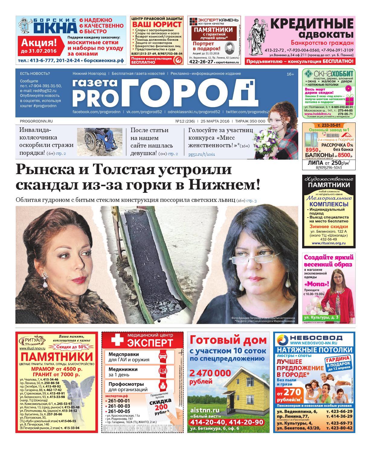 знакомствах газетах нижнего новгорода в о объявления