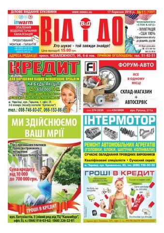 Від і дО №11 2016 by Vidido.ua - issuu ce026b30098ca