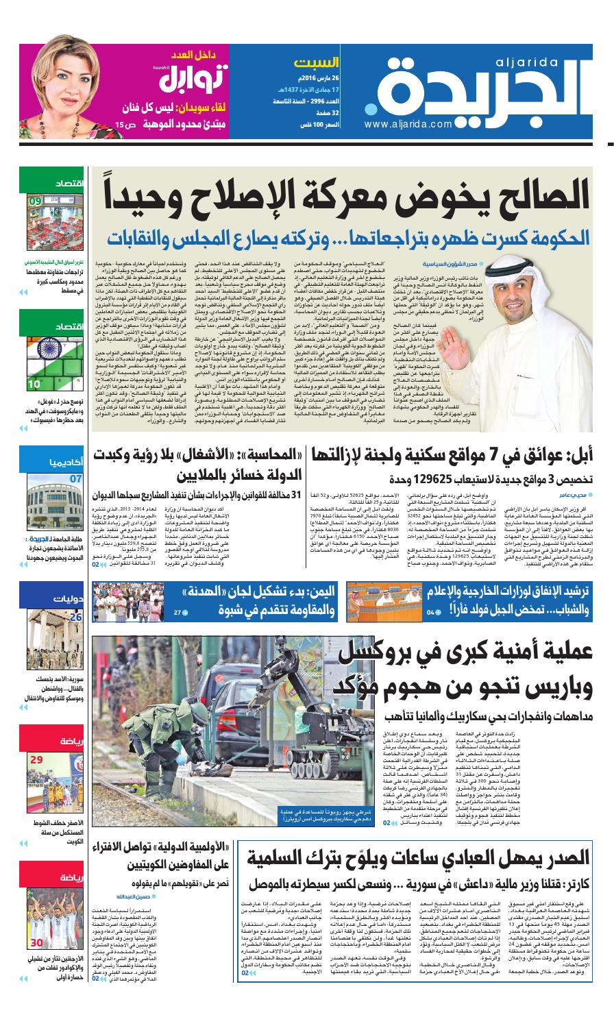 40f3a3d870dba عدد الجريدة 26 مارس 2016 by Aljarida Newspaper - issuu