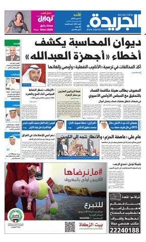 214d5eb1f عدد الجريدة 27 مارس 2016 by Aljarida Newspaper - issuu