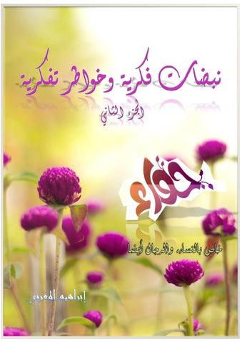 884d53ec26544 الملك لقمان الجزء الأول by Mohamed Zakaria - issuu