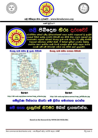 Old sinhalese village names of Jaffna and Batticaloa district by