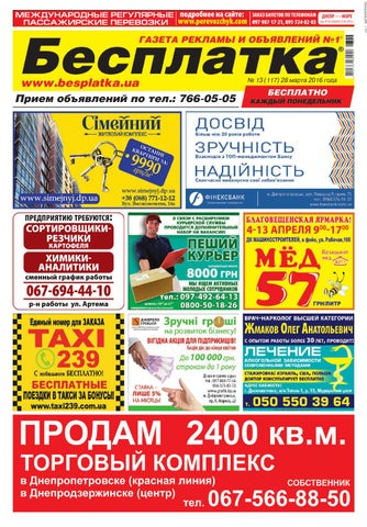 Besplatka  13 Днепропетровск by besplatka ukraine - issuu e25cb706b8b