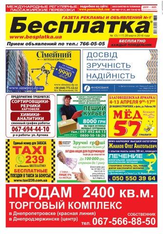 Besplatka  13 Днепропетровск by besplatka ukraine - issuu 382d4213cdd81
