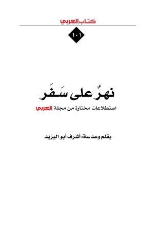 607cca25f3a0c A river on travel by Ashraf Aboul-Yazid - issuu