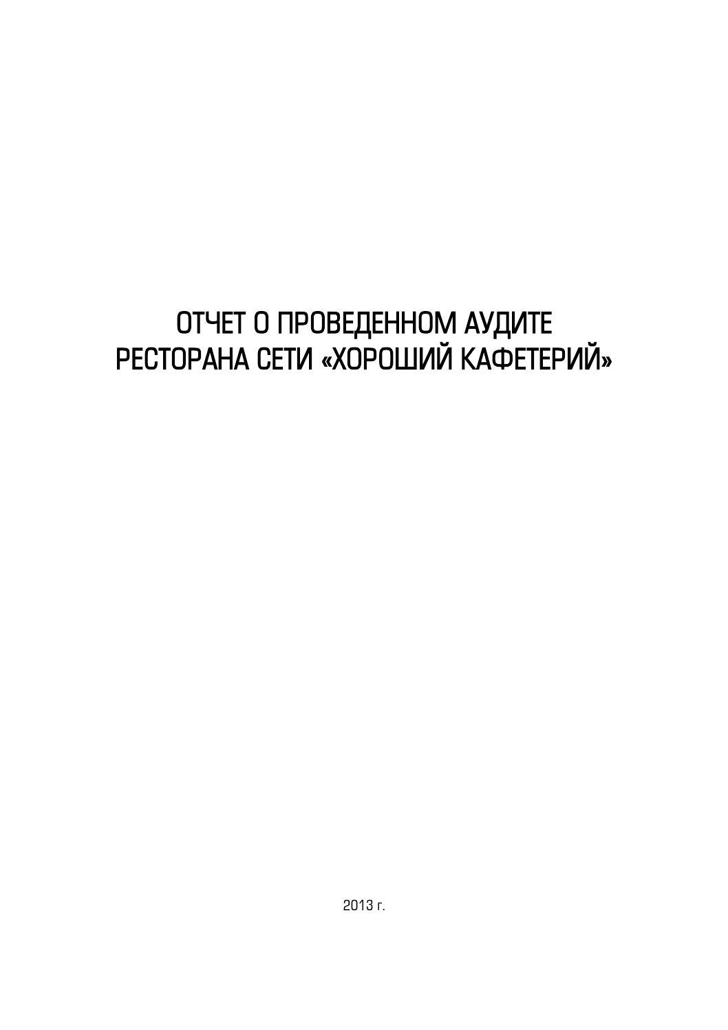 Отчет аудит кафетерий by александр мусатов issuu