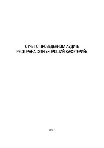 Отчет аудит кафетерий by александр мусатов issuu ОТЧЕТ О ПРОВЕДЕННОМ АУДИТЕ РЕСТОРАНА СЕТИ ХОРОШИЙ КАФЕТЕРИЙ