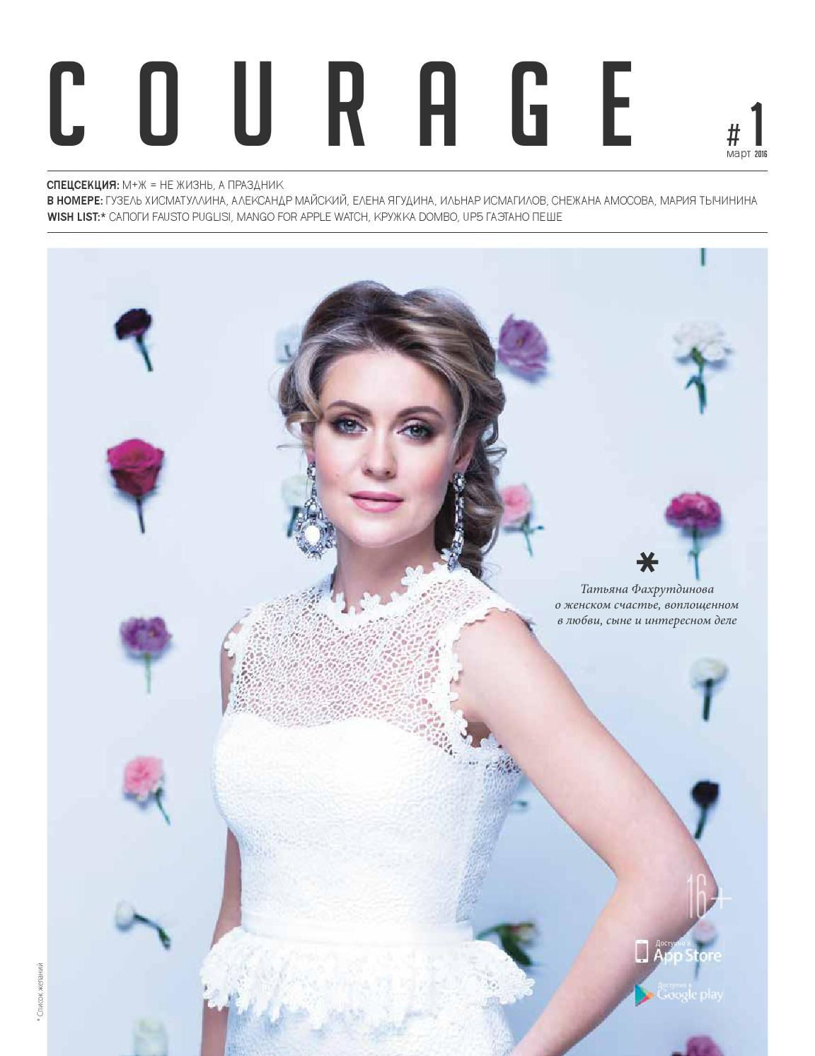 8315932fa76 Courage  139 by COURAGE - issuu