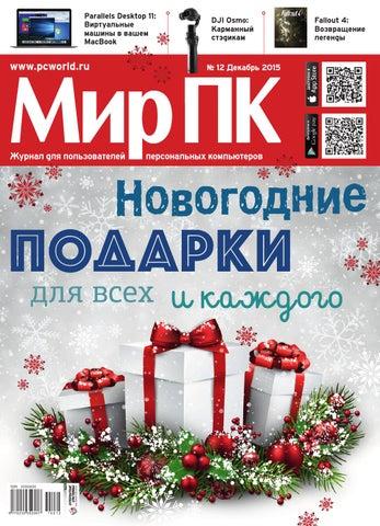 b13ab6a74e21 Мир пк №12 by Sergey Lonsky - issuu