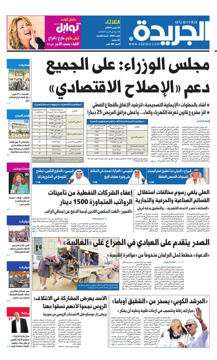 39aa05683 عدد الجريدة 29 مارس 2016 by Aljarida Newspaper - issuu