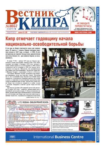 daeb83462d39 Вестник Кипра №1057 by Вестник Кипра - issuu