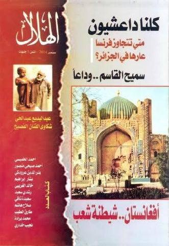 2f19c69f1241a مجلة الهلال أغسطس 2014 (1) by عبدالله جدي ابن الأصيل - issuu