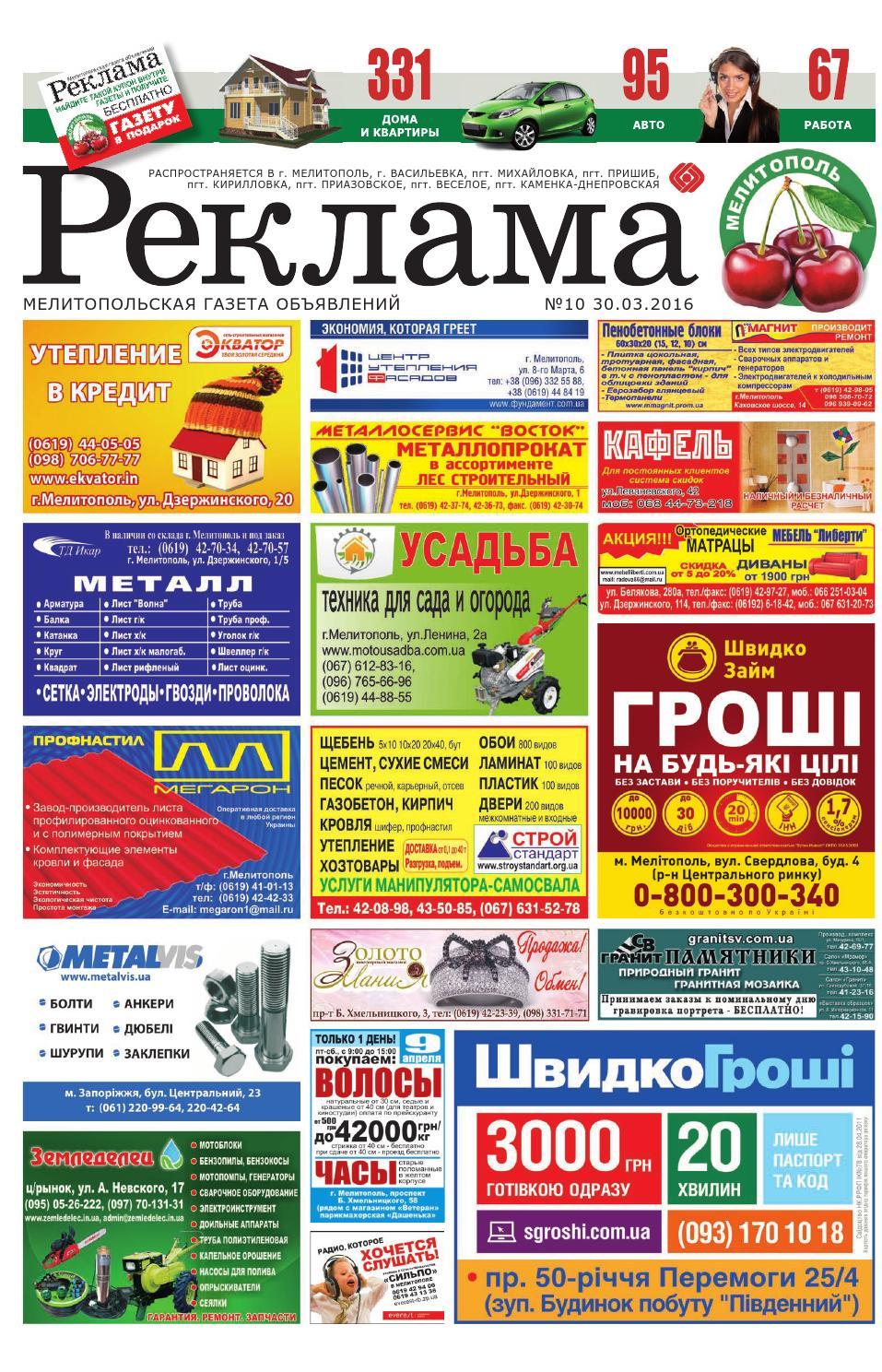 знакомства мелитопольская газета