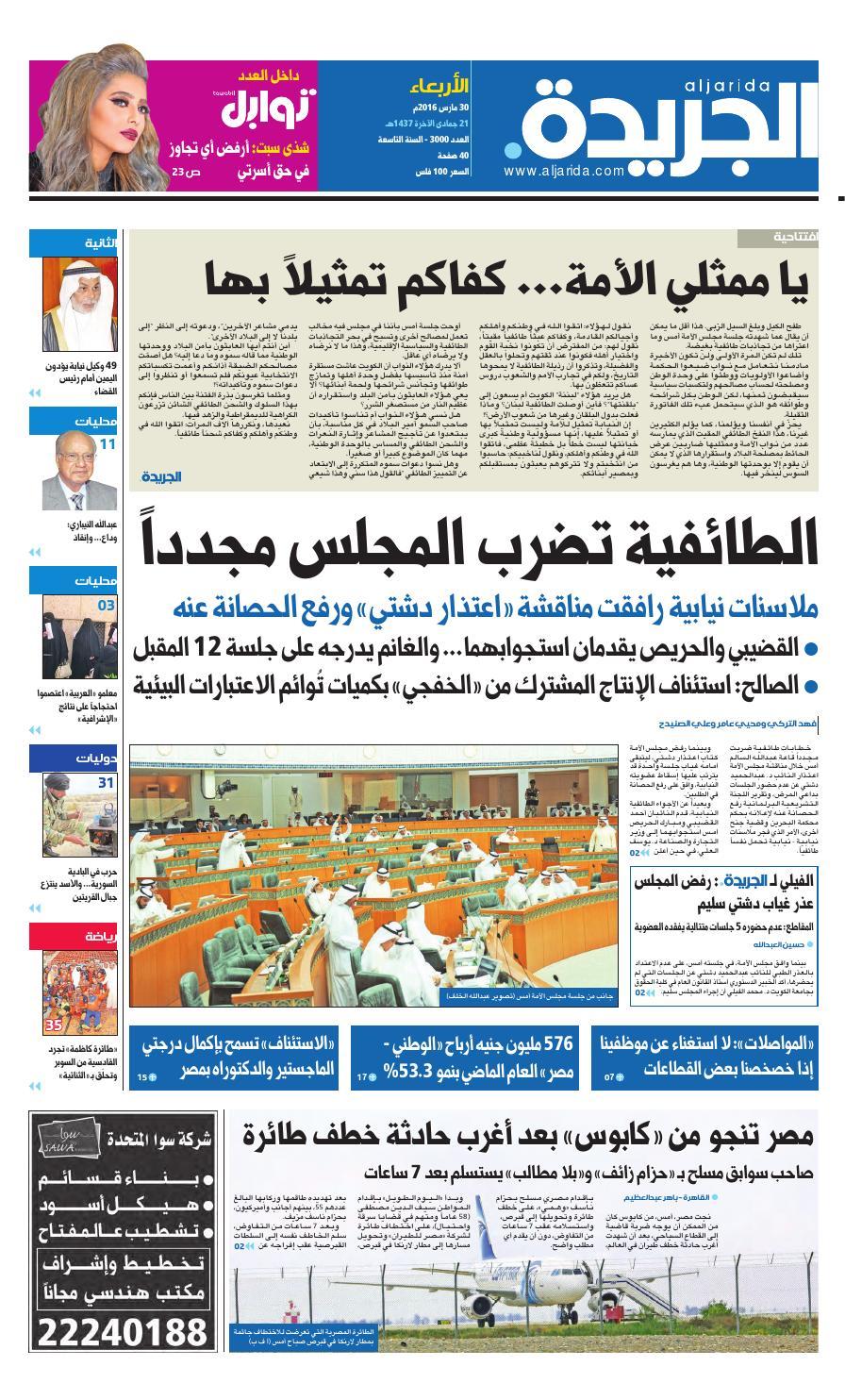 a71656003 عدد الجريدة 30 مارس 2016 by Aljarida Newspaper - issuu