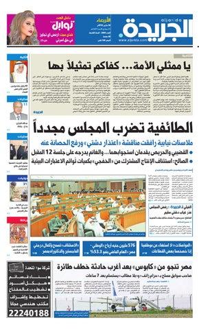 1ce6511bd عدد الجريدة 30 مارس 2016 by Aljarida Newspaper - issuu