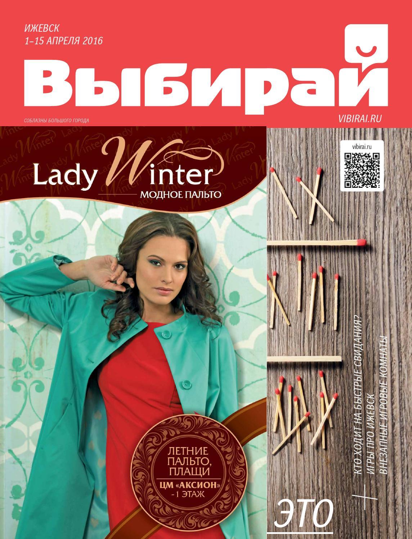 3370a9706cd Vibirai izhevsk 232 by Vibirai Izhevsk - issuu