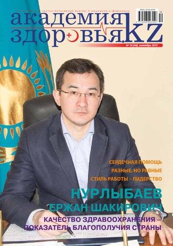 Астана народный целитель казахстана и снг член ассоциации народных целителей