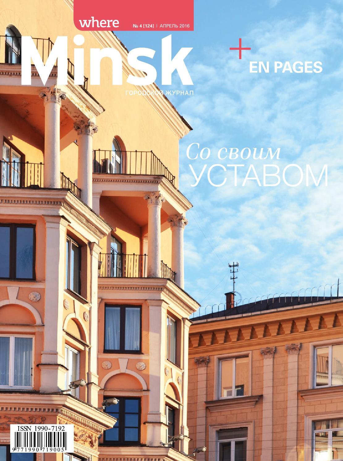 87a54777ea29 where Minsk - April 2016 #125 by where Minsk - issuu