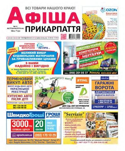 Афіша ПРИКАРПАТТЯ №11 by Olya Olya - issuu acfc2841c42d0