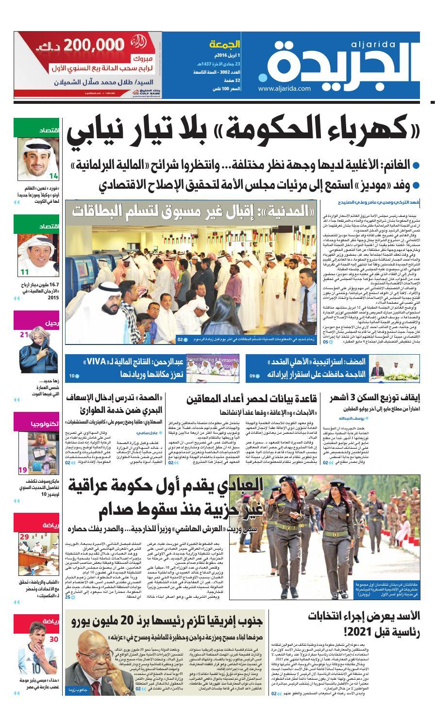 5b2fb807d عدد الجريدة 01 أبريل 206 by Aljarida Newspaper - issuu