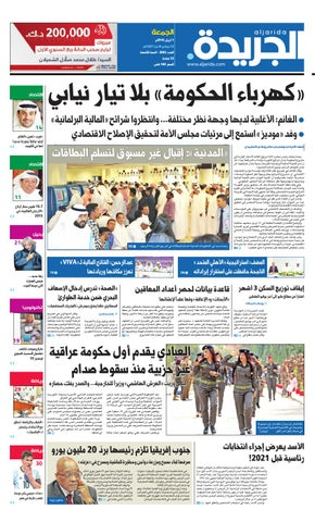 785754d245fbf عدد الجريدة 01 أبريل 206 by Aljarida Newspaper - issuu