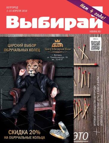 Выбирай.Белгород. №06(93) на 01-15 апреля 2016г by Vibirai31 ... d976b85e5ca