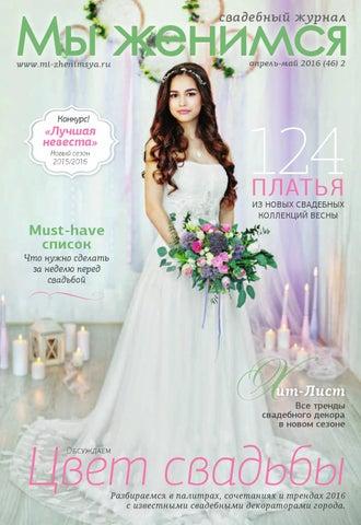3c189c55ffc Свадебный журнал