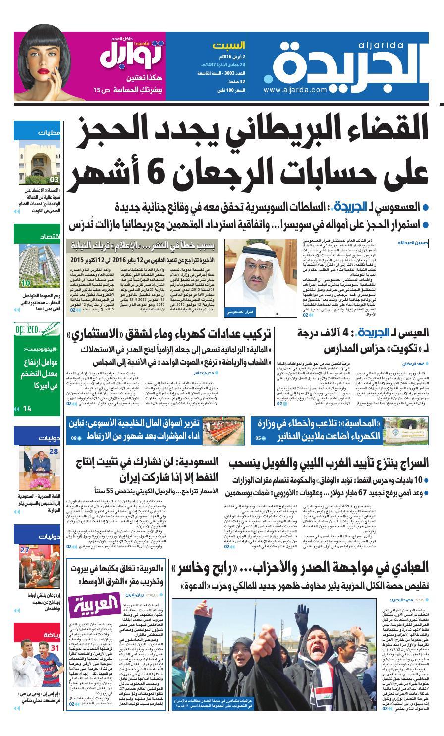b3cb27737 عدد الجريدة 02 أبريل 2016 by Aljarida Newspaper - issuu