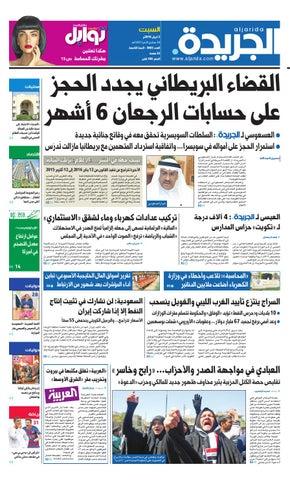 5c584dd64 عدد الجريدة 02 أبريل 2016 by Aljarida Newspaper - issuu