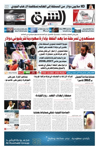 f00620e58 صحيفة الشرق - العدد 1581 - نسخة الرياض by صحيفة الشرق السعودية - issuu
