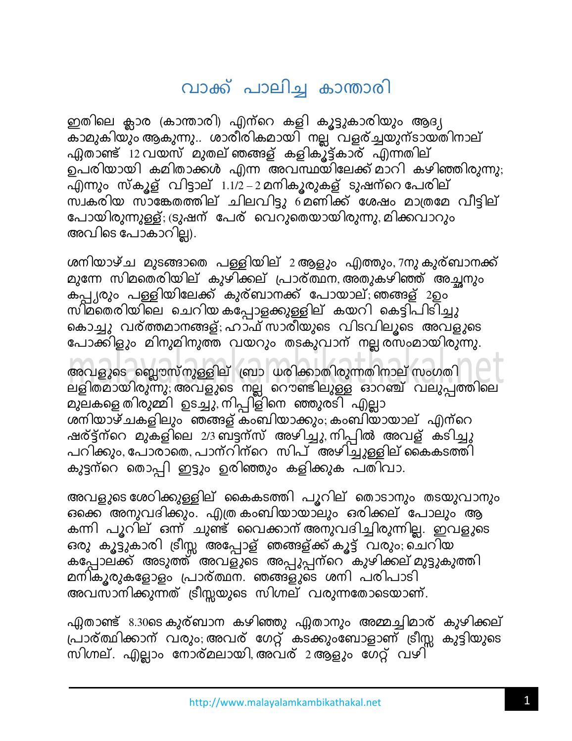 malayalam kambi kathakal groups
