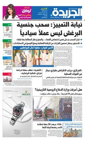 d8fc208c3 عدد الجريدة 04 أبريل 2016 by Aljarida Newspaper - issuu