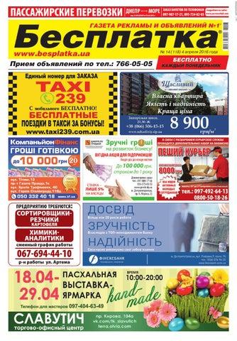 Besplatka  14 Днепропетровск by besplatka ukraine - issuu b5f7a2eba8fc8