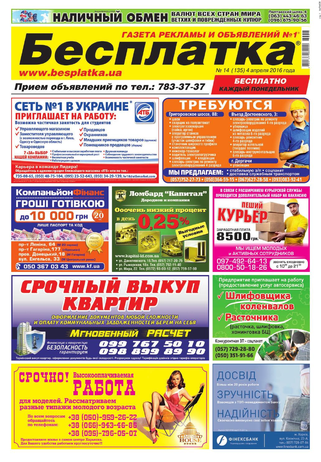 47da501242ce Besplatka  14 Харьков by besplatka ukraine - issuu
