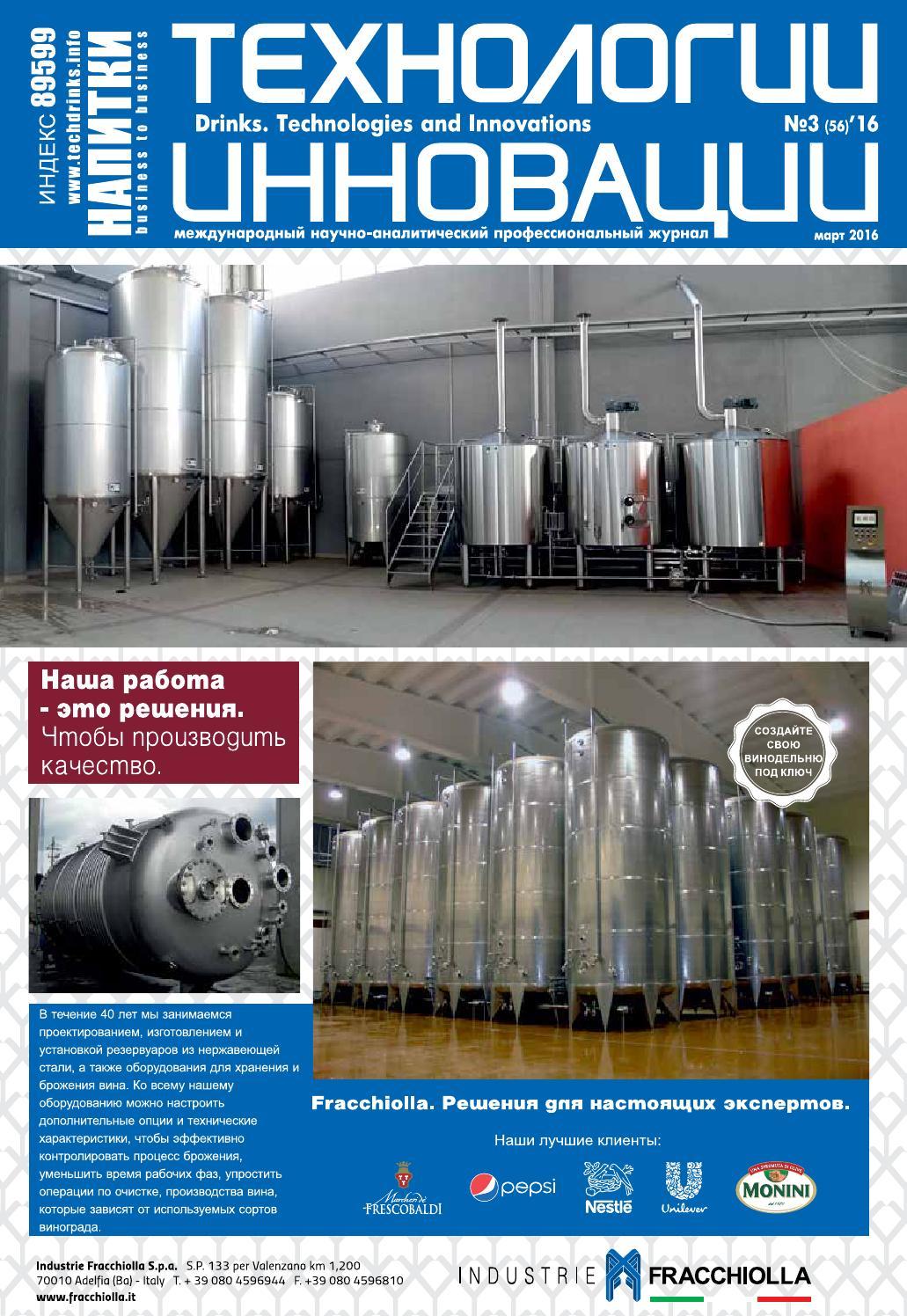 a8bc49cc9b37 №3 (2016) Напитки. Технологии и Инновации by Drinks Gallery - issuu