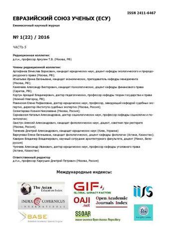 Euroasia 22 p5 filol jur bio ist soc by euroasia science - issuu 98568b603a617