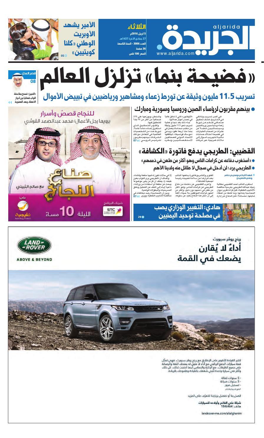 fb282d21de3c1 عدد الجريدة 05 أبريل 2016 by Aljarida Newspaper - issuu