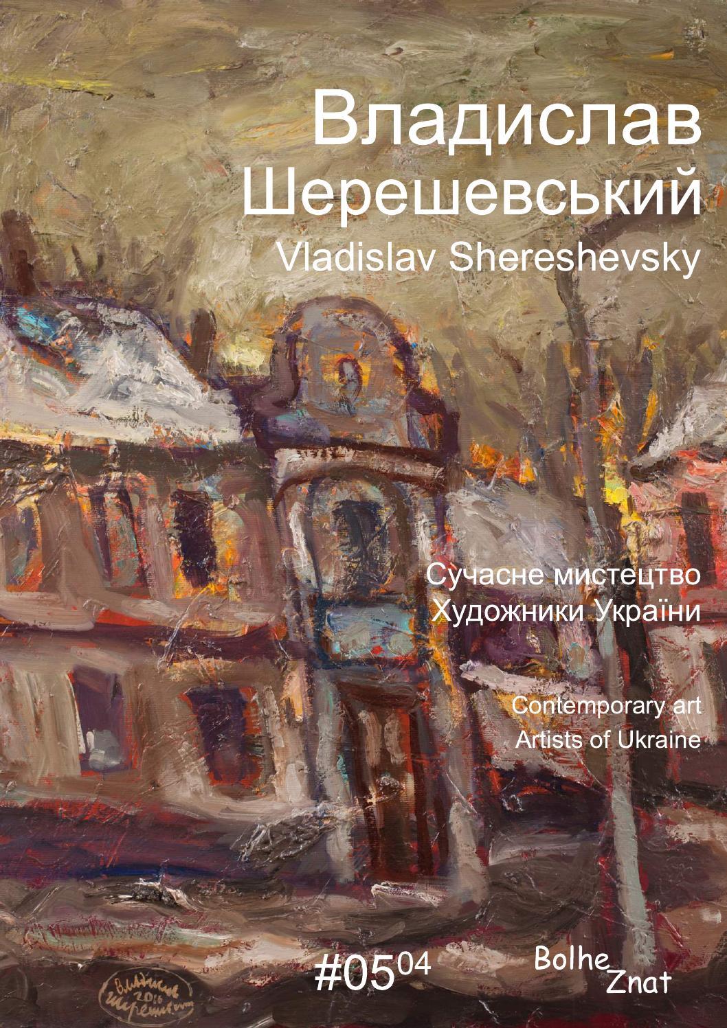 Владислав Шерешевський. Vladislav Shereshevsky.