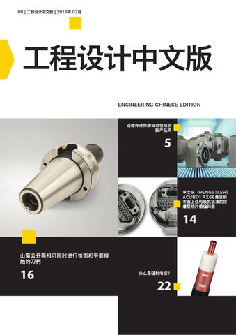 Engineering China 09