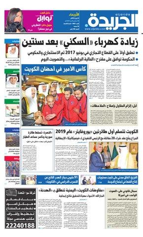 7f825522d3ed6 عدد الجريدة 06 أبريل 2016 by Aljarida Newspaper - issuu