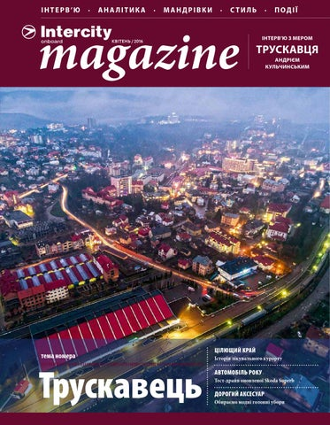 Intercity onboard magazine квітень 2016 by ICOM - issuu 5784af637bbf1
