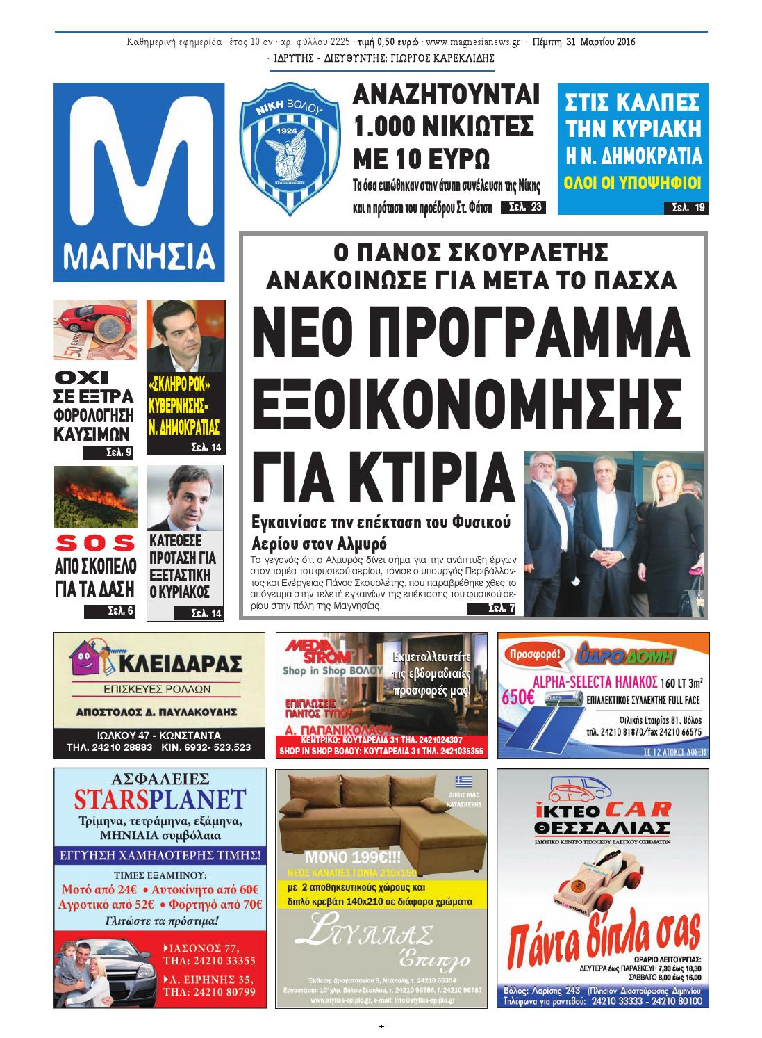 c1e72db4f5d ΕΦΗΜΕΡΙΔΑ ΜΑΓΝΗΣΙΑ by Magnesia Newspaper - issuu