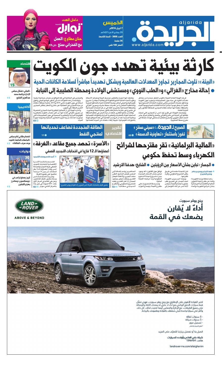 1a2c3c33daa5c عدد الجريدة 07 أبريل 2016 by Aljarida Newspaper - issuu