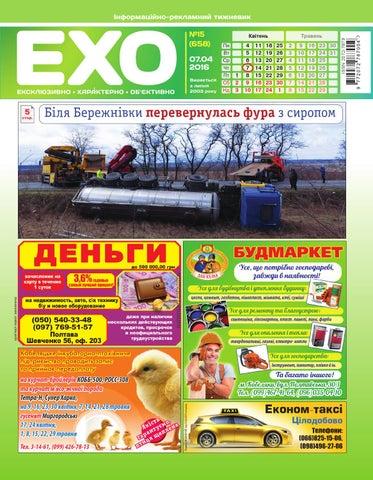 Газета «ЕХО» №15(658) by Тижневик «ЕХО» - issuu 3c2a06ffe7996
