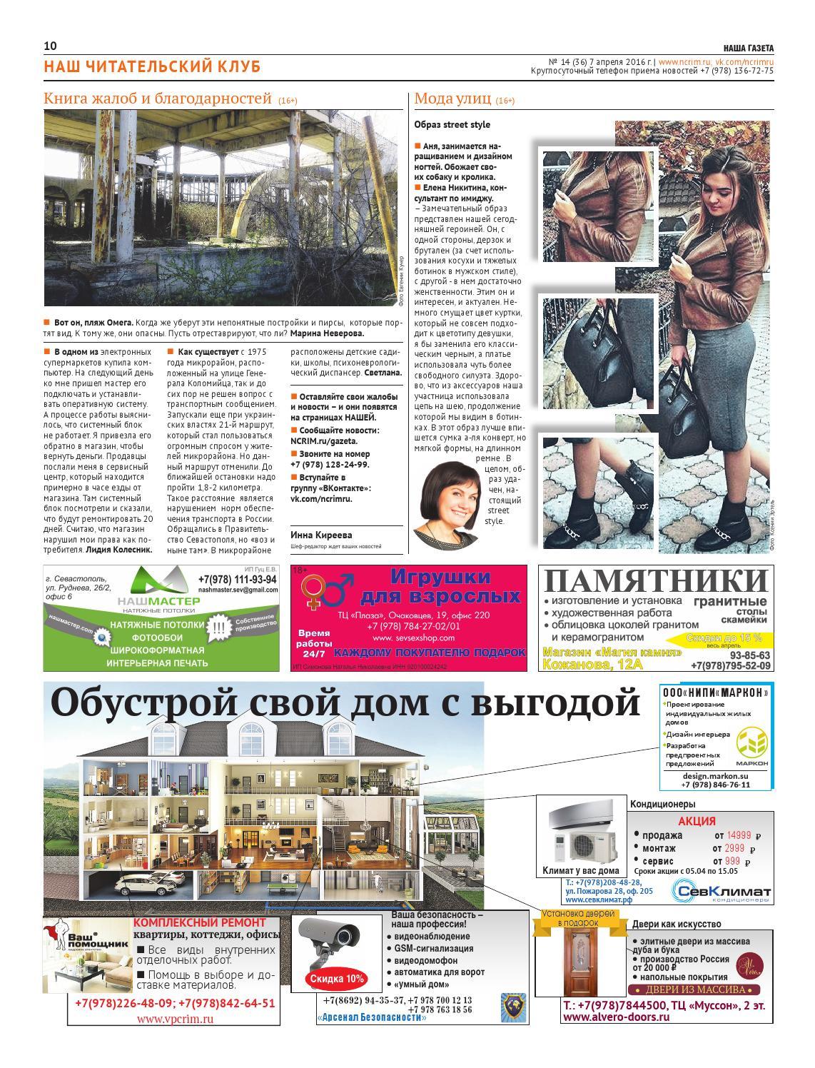 знакомства в газета позвони севастополе